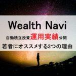 Wealth Naviの実績15例と3つの気づき。初期投資10万円+毎月3万円の結果は?