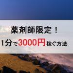 【初回限定】薬剤師が1分で3000円を稼ぐ超簡単な方法!2020年8月31日〆