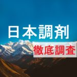 【完全版】日本調剤を徹底調査。年収/口コミ/就活・転職情報