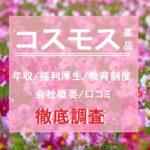 【完全版】コスモス薬局を徹底調査。年収/口コミ/就活・転職情報
